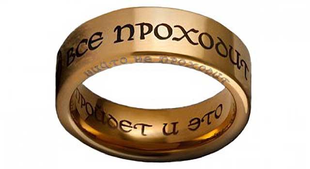 Надпись на кольце Соломона стих