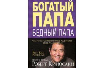 """Роберт Кийосаки """"Богатый папа бедный папа"""" Читать онлайн"""
