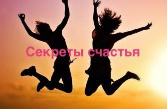 Секреты счастья. 17 вечных секретов счастливых людей