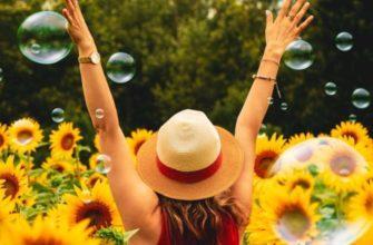 Как жить счастливой жизнью: краткое руководство
