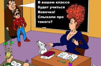 Старые и смешные анекдоты про Вовочку