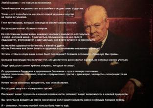 Уинстон Черчилль короткие цитаты про успех и удачу