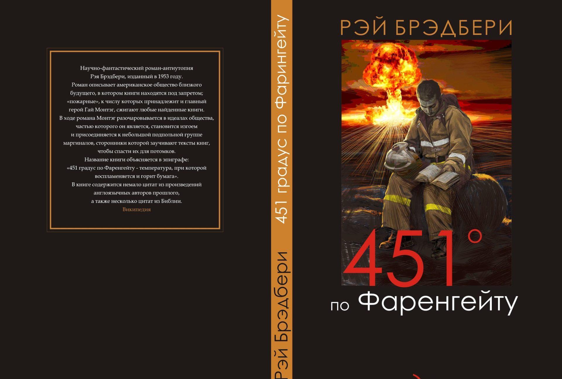 451 градус по фаренгейту главные герои