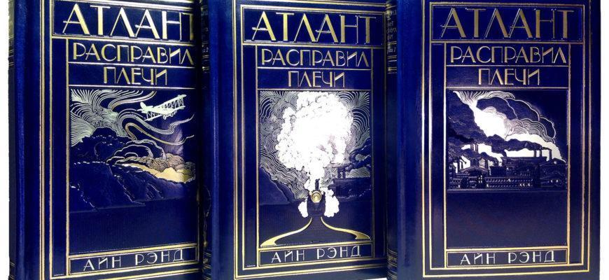 Атлант расправил плечи 1 2 и 3 части Айн Рэнд   Аудио книга полностью!
