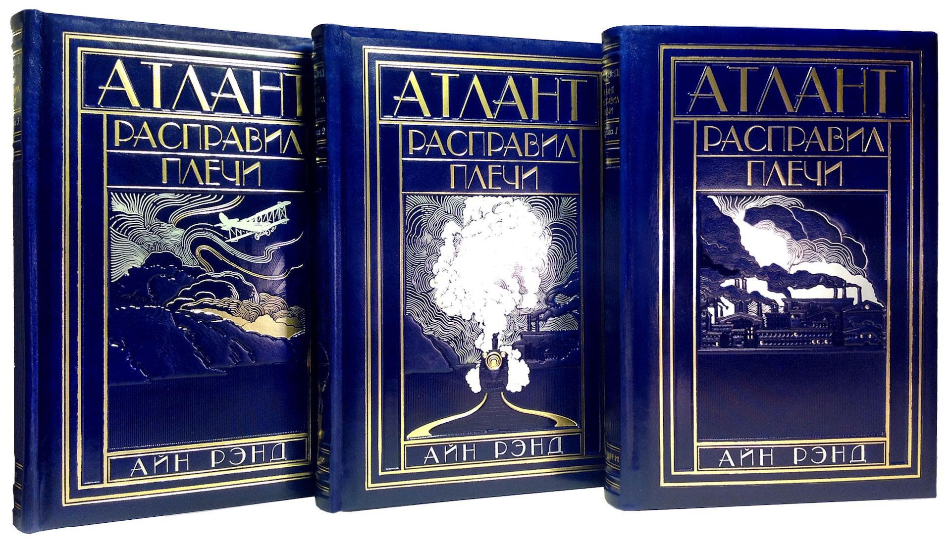 Атлант расправил плечи 1 2 и 3 части Айн Рэнд | Аудио книга полностью!