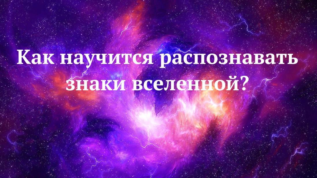 Как научится распознавать знаки вселенной?