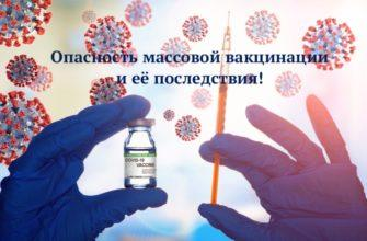 Опасность массовой вакцинации и её последствия